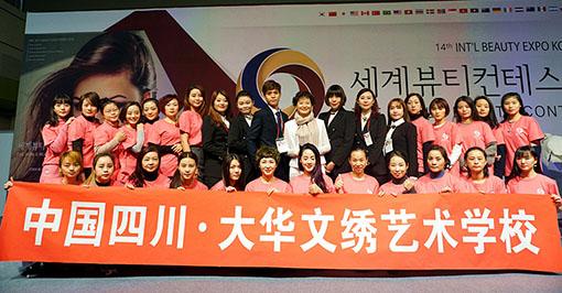 中国四川.大华纹绣艺术学校